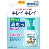 ライオン キレイキレイ 薬用泡で出る消毒液 つめかえ用230ml (1314-0206)