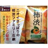 ペリカン石鹸 ファミリー柿渋石鹸 80g×2個 (2214-0106)