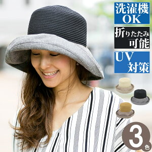 洗えるハット レディース [メール便可] つば広 帽子 夏春 折りたたみ UVカット サイズ調整 麦わら帽子 洗えてたためる異素材MIXエッジアップUVハット [M便 9/8]1