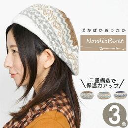 ノルディックベレー帽