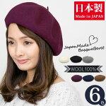 JapanMadeバスクベレー帽