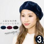 モール編みベレー帽