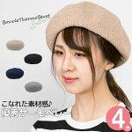 Boucleサーモベレー帽