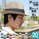 選べる11色★S・M・L・LLの4サイズ展開!!折りたためるハット♪ メンズ レディース 【あす楽対...
