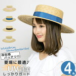 WideBrim麦わらカンカン帽
