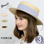 Backリボン麦カンカン帽
