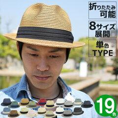 選べる9色★SS・S・M・L・LLの5サイズ展開!!折りたためるハット♪ 帽子 メンズ レディース 【...