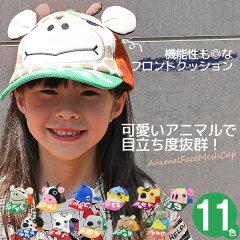 子供用 帽子◆可愛いアニマルの表情にも注目!鮮やかなカラー使いがリアルなキャップ【あす楽対...