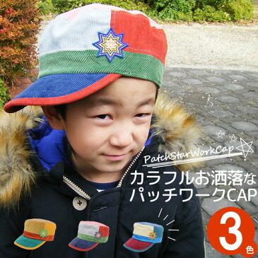 帽子 キッズ ワークキャップ 子供用 キャップ 秋冬 CAP 男の子 女の子 サイズ調節 パッチワーク キッズ☆パッチSTARワークキャップ