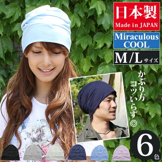 Knit Cap spring summer hats ladies mens knit Cap water touch sensation big size samant cap on the brink what do deodorant デザインニットワッチ