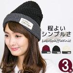 Labelワッフルニット帽