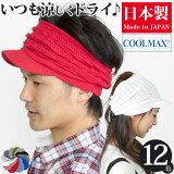 サンバイザー レディース [メール便可] ゴルフ テニス 帽子 メンズ 小顔効果 ニット帽 つば付き 春夏 メッシュ 機能性 吸水 速乾 COOLMAX(クールマックス)billowターバンバイザー 日本製 [M便 9/8]3 [Zn]