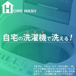 洗濯機で洗える