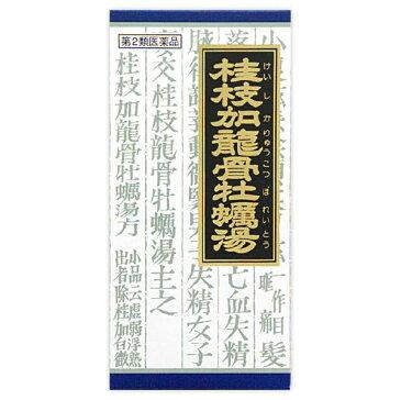【第2類医薬品】[クラシエ]漢方桂枝加竜骨牡蛎湯エキス顆粒 45包