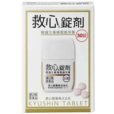 【第2類医薬品】[救心製薬]救心錠剤 30錠
