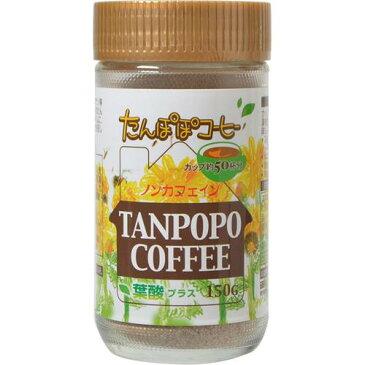 たんぽぽコーヒー葉酸プラス 150g/ノンカフェイン/妊娠や授乳期に