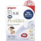 【数量限定】[ピジョン]電動さく乳器 ファーストクラス(First Class)[送料無料]//母乳/搾る/搾乳