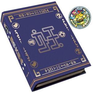 【数量限定】妖怪ウォッチ妖怪大辞典 第2巻//妖怪ウオッチ