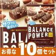 [ハマダコンフェクト]バランスパワー アーモンドカカオ味袋12本入り 【10個セット】
