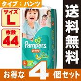 [P&G]パンパース さらさらケアパンツ Lサイズ 44枚【4個セット】【おひとり様1個まで】[送料無料]
