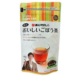 あじかんのおいしいごぼう茶 15包入/食物繊維/ポリフェノール/カフェイン0/カフェインゼロ/南雲...