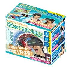 [メガハウス] BotsNew(ボッツニュー)[送料無料]//全方位空間展望システム/360度の体験/擬似3D体験/没入体験/ボツニュー/スマートフォンが必要