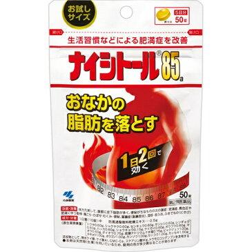 【第2類医薬品】[小林製薬]ナイシトール85a 50粒/防風通聖散/ぼうふうつうしょうさん/体脂肪