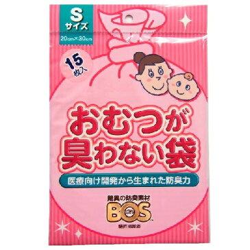 おむつが臭わない袋BOSベビー用 Sサイズ ピンク色 15枚入/赤ちゃん/オムツ/お出かけ/防臭/防菌/国産