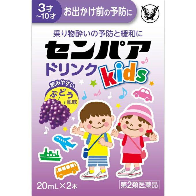 【第2類医薬品】[大正製薬]センパア Kidsドリンク 20ml×2本【おひとり様5個まで】