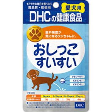 [DHC]おしっこすいすい 1袋 60粒//サプリメント/愛犬用/尿/クランベリー/ビタミン