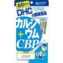 [DHC]カルシウム+CBP 240粒 60日分