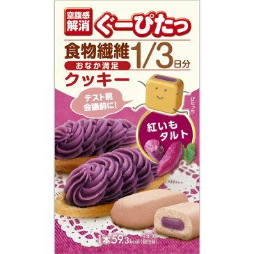 ぐーぴたっ クッキー 紅いもタルト 3本入/空腹/低カロリー/スイーツ/お菓子