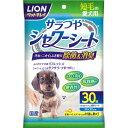 [ライオン]ペットキレイ シャワーシート 短毛の愛犬用 30枚入/除菌/消臭