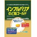 【数量限定】インフルバリアのど飴ゴールド32g/黄金糖/乳酸菌