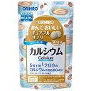 【数量限定】[オリヒロ]かんでおいしいチュアブルサプリ カルシウム 150粒[アウトレット](賞味期限:2018年2月22日まで)/ビタミンD
