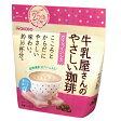 [和光堂]牛乳屋さんのやさしい珈琲 220g/袋/コーヒー/カフェオレ/水に溶かすタイプ