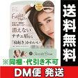 ■DM便■フジコ眉ティント 01 ショコラブラウン 5gポスト投函 [送料無料]/落ちないメイク/アイブロウ/眉毛