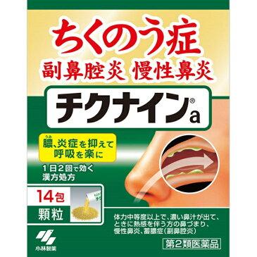 【第2類医薬品】[小林製薬]チクナインa 14包