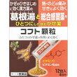 【第(2)類医薬品】[日本臓器製薬]コフト顆粒12包