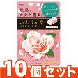[クラシエ]ふわりんかソフトキャンディ ビューティーローズ味 32g【10個セット】/ふんわりんか/ふんわりか/バラの花びらエキス