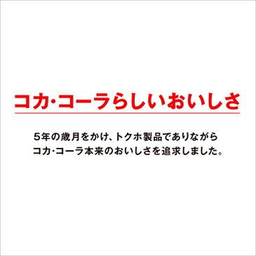 ■代引き不可■[コカコーラ]コカコーラプラス 470ml【2ケース(48本入)】同梱不可キャンセル不可[送料無料]