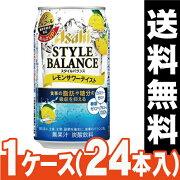 スタイル バランス レモンサワーテイスト アルコール カロリー