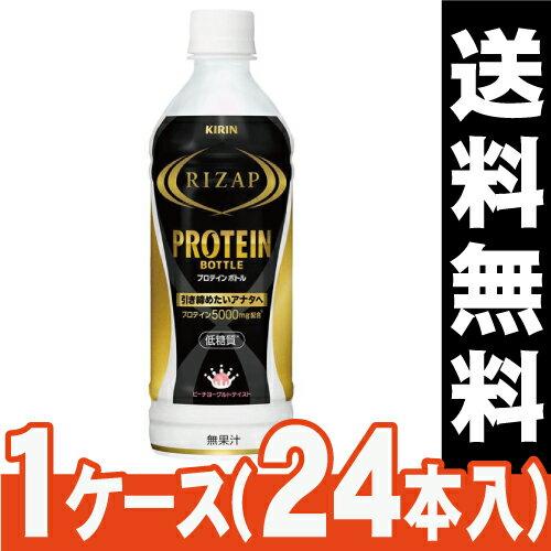 [キリン]ライザップ プロテインボトル 500ml【1ケース(24本入)】[送料無料]/筋トレ/体作り