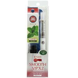 電子VAPEスムースビップX2スターターキットホワイト/ニコチンゼロ/電子タバコ/禁煙/SMOOTHVIP
