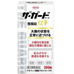 【第3類医薬品】[興和]ザ ガードコーワ整腸錠α3+ 350錠