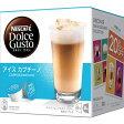 [ネスレ]ネスカフェ ドルチェ グスト 専用カプセルアイスカプチーノ 8杯分 16個入/コーヒー