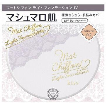 [伊勢半]キス マットシフォン ライトファンデーションUV 02 ナチュラル