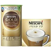 ゴールドブレンドエコ システムパック クリアマグ インスタント コーヒー システム ネスカフェバリスタ
