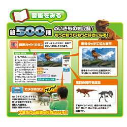 【数量限定】[タカラトミー]小学館の図鑑NEOPad/パッド/電子図鑑/動物/恐竜/魚/昆虫