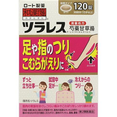 【第2類医薬品】[ロート製薬]和漢箋 ツラレス 120錠
